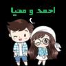 احمد و محیا