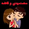 محمدمهدی و فاطمه