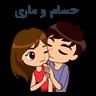 حسام و ماری