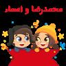 محمدرضا و اسماء
