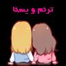 ترنم و یسنا