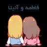 فاطمه و آنیتا