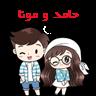 حامد و مونا