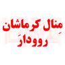 نوشته کرمانشاهی